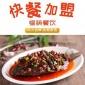 中式快餐加盟-中式快餐店�B�i加盟�目
